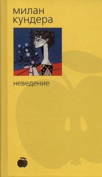 Обложка книги Неведение