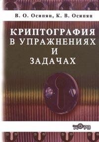 Скачать Криптография в упражнениях и задачах бесплатно В. О. Осипян, К. В. Осипян