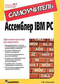 Обложка книги Ассемблер IBM PC. Самоучитель