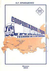 Обложка книги Сопровождение грузов. Технологии и организация