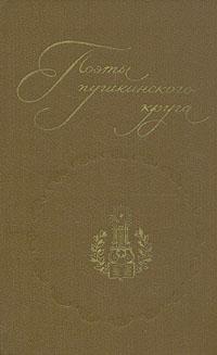 """обложка книги """"Поэты пушкинского круга"""""""