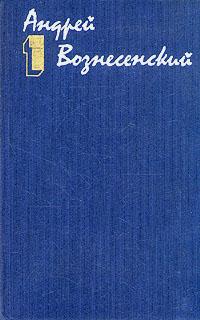 Андрей Вознесенский. Собрание сочинений в трех томах. Том 1