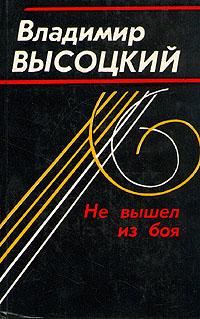 """обложка книги """"Не вышел из боя"""""""