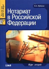 Обложка книги Нотариат в Российской Федерации. Курс лекций