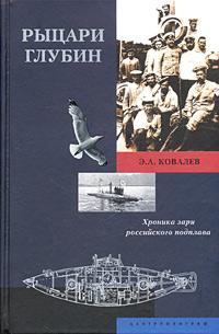 Обложка книги Рыцари глубин. Хроники зари российского подплава