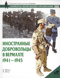Обложка книги Иностранные добровольцы в вермахте. 1941-1945
