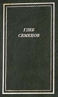 Обложка книги Глеб Семенов. Стихотворения