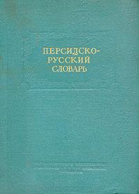 Персидско-русский словарь