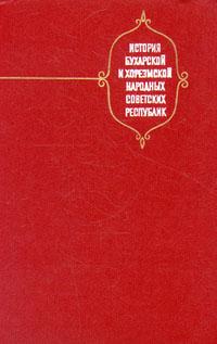 История Бухарской и Хорезмской народных советских республик