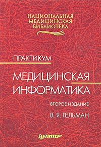 Обложка книги Медицинская информатика. Практикум