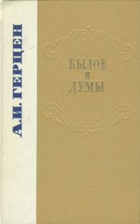 """обложка книги """"Былое и думы"""""""
