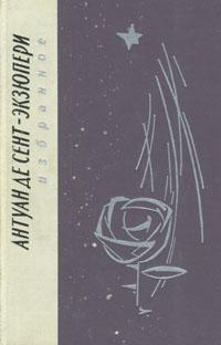 """обложка книги """"Антуан де Сент-Экзюпери. Избранное"""""""