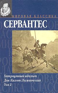 Обложка книги Хитроумный идальго Дон Кихот Ламанчский. В 2 томах. Том 2