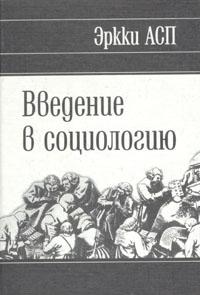 Введение в социологию