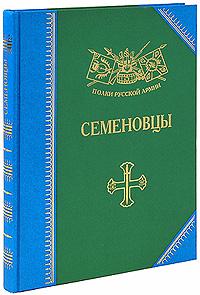 Скачать Семеновцы. История, биография, мемуары книга Книга Семеновцы продолжает серию