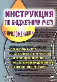 Обложка книги Инструкция по бюджетному учету с приложениями