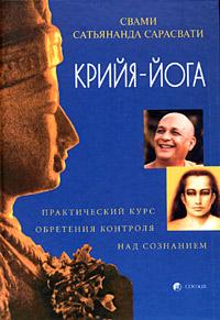 Обложка книги Крийя-йога. Практический курс обретения контроля над сознанием