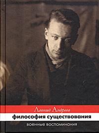 Обложка книги Философия существования. Военные воспоминания