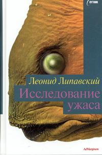 Обложка книги Исследование ужаса