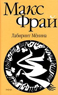 Обложка книги Лабиринт Менина