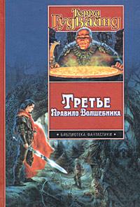 Обложка книги Третье Правило Волшебника, или Защитники Паствы