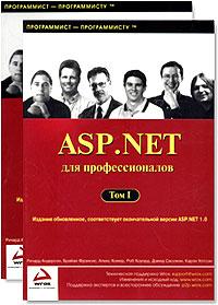 ASP.NET для профессионалов. В 2 томах