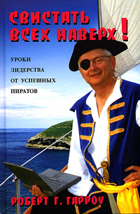 Load Свистать всех наверх Уроки лидерства от успешных пиратов free Роберт Г. Гарроу