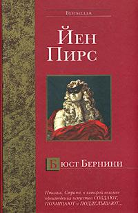 Обложка книги Бюст Бернини