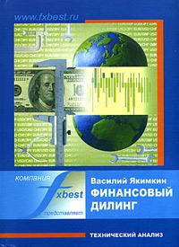 Василий Якимкин. Финансовый дилинг. Технический анализ.