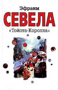 """Обложка книги """"Тойота-Королла"""""""