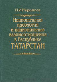Скачать Национальная идеология и национальные взаимоотношения И И Мирсияпов новая возвышенно и профессионально