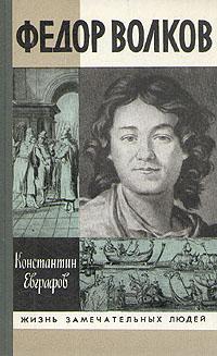 Скачать Федор Волков бесплатно Константин Евграфов