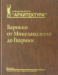 Обложка книги Барокко от Микеланджело до Гварини