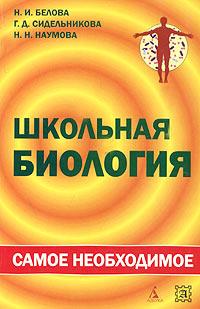 Load Школьная биология Н И Белова Г Д Сидельникова Н Н Наумова новый понятно и грамотно