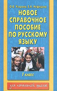 Обложка книги Новое справочное пособие по русскому языку. 1 класс