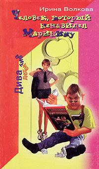 Обложка книги Человек, который ненавидел Маринину
