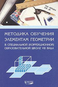 Методика обучения элементам геометрии в специальной (коррекционной) образовательной школе VIII вида