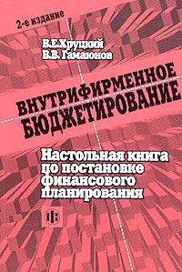 Обложка книги Внутрифирменное бюджетирование. Настольная книга по постановке финансового планирования