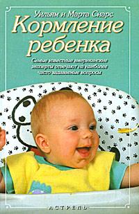Скачать Кормление ребенка понятно и грамотно бесплатно В книге вы найдете