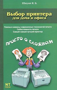 Обложка книги Выбор принтера для дома и офиса