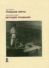 Обложка книги Лев Горунг. Упавшие зерна. Анастасия Горнунг. Бегущие ландыши
