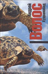 Обложка книги Хуррамабад