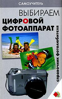 Обложка книги Выбираем цифровой фотоаппарат. Справочник фотолюбителя