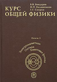 Обложка книги Курс общей физики. Книга 2. Электромагнетизм. Волновая оптика. Квантовая физика