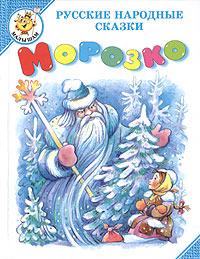 Обложка книги Морозко
