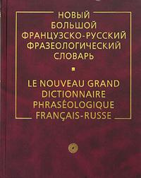 Load Новый большой французско-русский фразеологический словарь  Le nouveau grand dictionnaire phraseologique francais-russe free