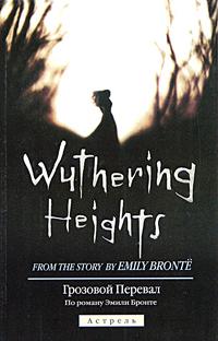 Обложка книги Wuthering Heights / Грозовой перевал