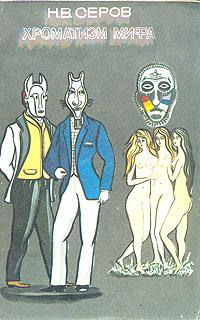 Обложка книги Хроматизм мифа