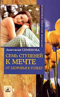 Обложка книги Семь ступеней к мечте. От здоровья к успеху