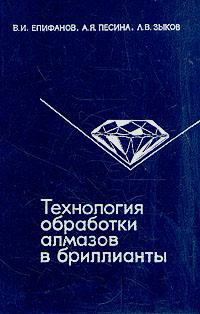 Технология обработки алмазов в бриллианты